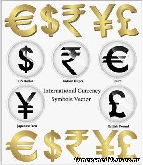 Евро обозначения аукционная стоимость царских монет
